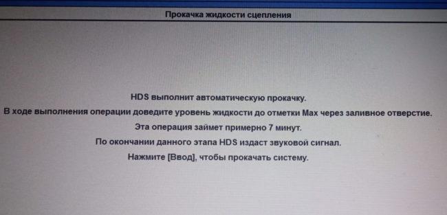Прокачка гидравлической системы актуатора Хонда Цивик 5д